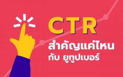 ค่า CTR คืออะไร สำคัญแค่ไหน กับ ยูทูปเบอร์
